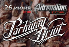 Adrenaline Stadium : 26 июня 2019 г. : Концерт Parkway Drive