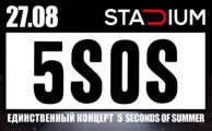 Stadium : 27 августа 2017 г. : Концерт 5 Seconds of Summer