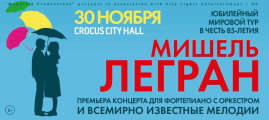 Crocus City Hall : 30 ноября 2016 г. : Концерт Мишель Легран