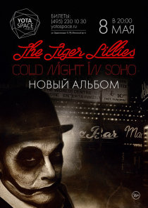 YOTASPACE : 8 мая 2017 г. : The Tiger Lillies