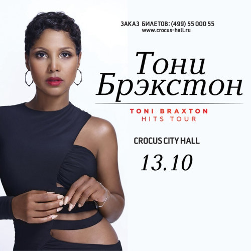 Концерты 2017 года в Москве : Crocus City Hall : 13 октября 2017 г. : Концерт Toni Braxton