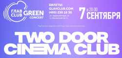 GLAVCLUB : 7 сентября 2017 г. : Концерт Two Door Cinema Club