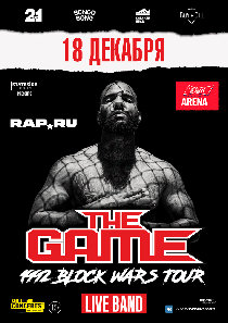 Bud Arena : 18 декабря 2016 г. : The Game